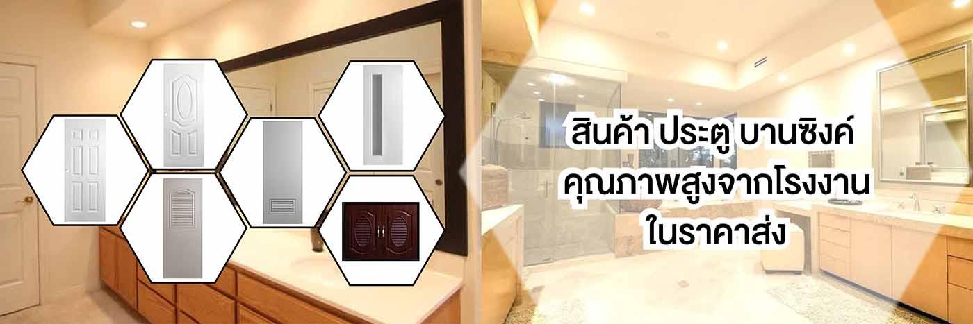 ประตู pvc ประตู upvc